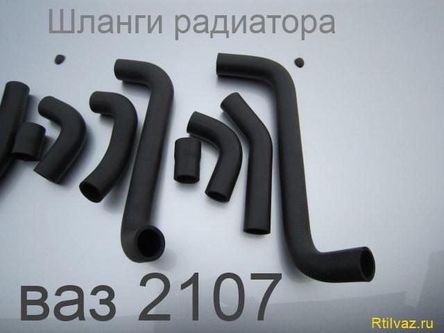 radiator hoses vas 2107