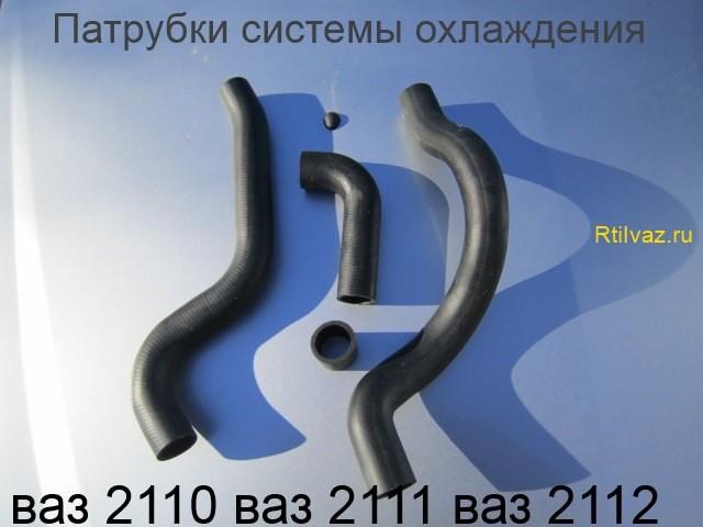 Диаметр патрубков системы охлаждения ваз 2110