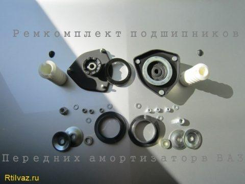 Ремкомплект подшипников передних амортизаторов ВАЗ