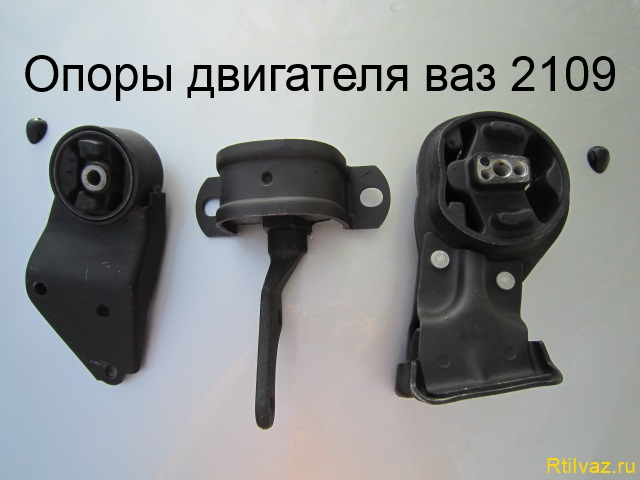 Опора двигателя ваз 2109