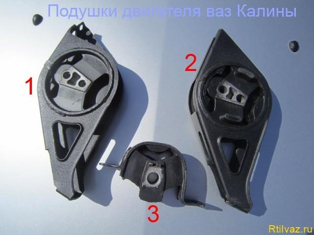 6 engine mounts 640x480 Как подушки двигателя (опоры) ваз Калина отличаются