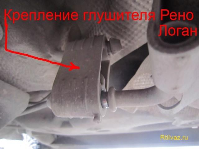 Крепление глушителя Renault Logan