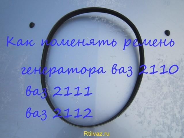 Как поменять ремень генератора ваз 2110, ваз 2111, ваз 2112