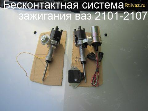 contactless ignition vases 2101 07 480x360 Трамблеры бесконтактной системы зажигания нового образца