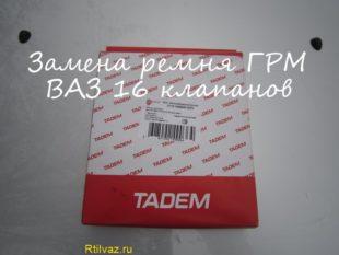 Ремень грм ваз 2112 16 V от фирмы Тадем