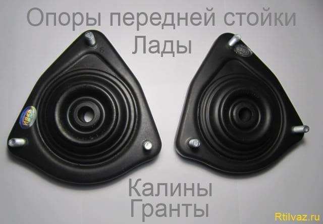 support the a pillar Lada e1490635611405 Опорный подшипник передней стойки автомобиля