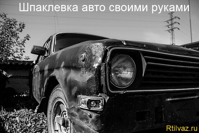 Видео покраски авто своими руками Влада ЩЧ