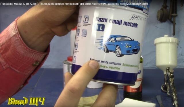 How to paint a car Как правильно покрасить автомобиль по технологии Влада ЩЧ